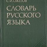 Книги. Словари. Словарь русского языка