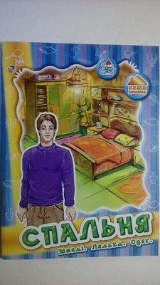 Спальня. Мебель. Кукла.одежда