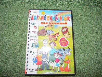 английский диск для детей 2-7 лет б/у
